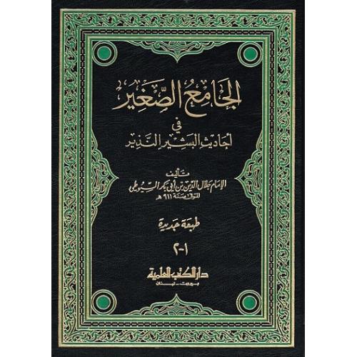 Kitab Al Jami Pdf
