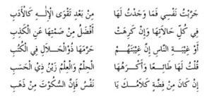 syair ibnu mubarok
